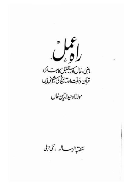 Rah-e-Amal_0000