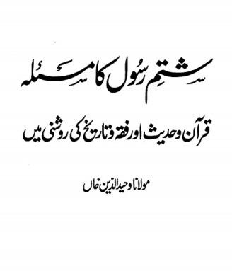 Shatim-e-Rasul