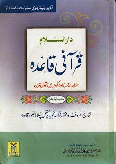 Qurani Qaida