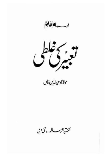 TabeerKiGhalti_0000