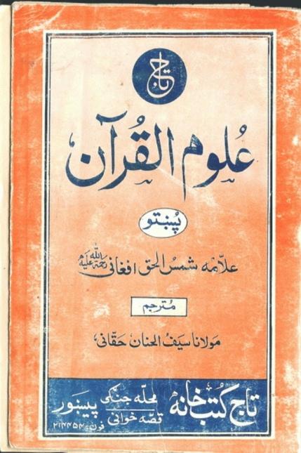 aloom-ul-quran-pashtu