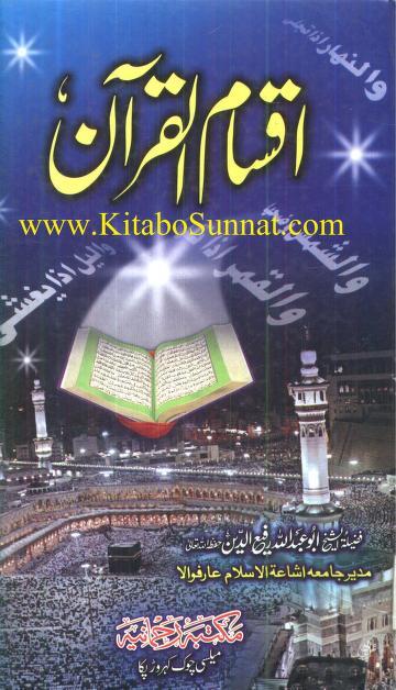 Aqsam-ul-Quran