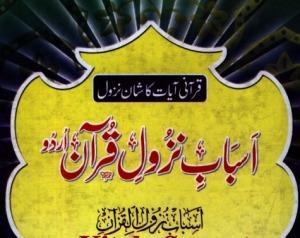 Asbab Nazole Quran