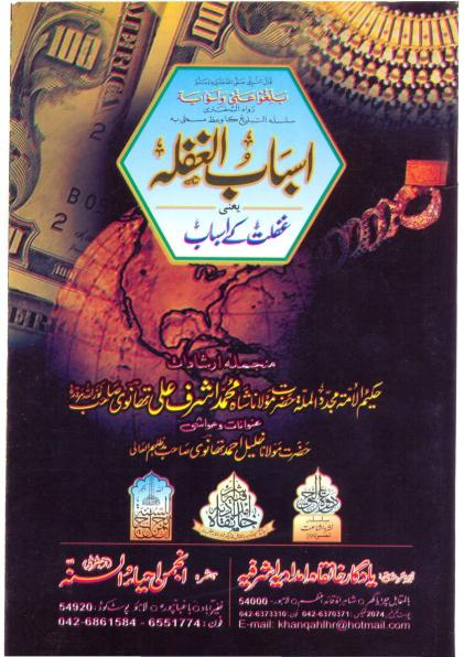Asbab-ul-GhaflahByShaykhKhaleelAhmadThanvi_0000