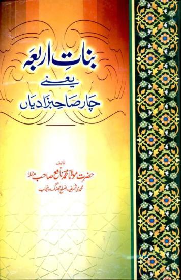 Binat-e-Arbar.aByShaykhMuhammadNaafay_0000