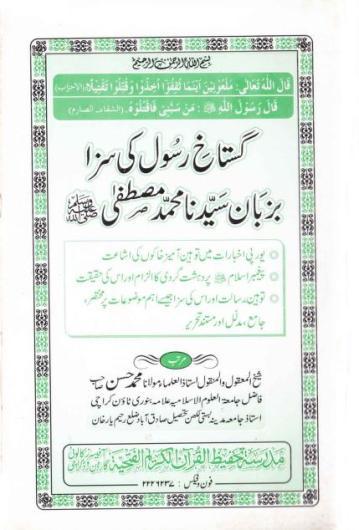 Gustakh e Rusool Ki Saza - Bazaban e Sayyadna Muhammad e Mustafa_0000
