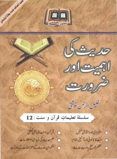 Hadees Ki Ahmiat aur Zaroorat_0000