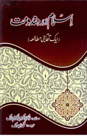 Islam aur HindoMat_0000