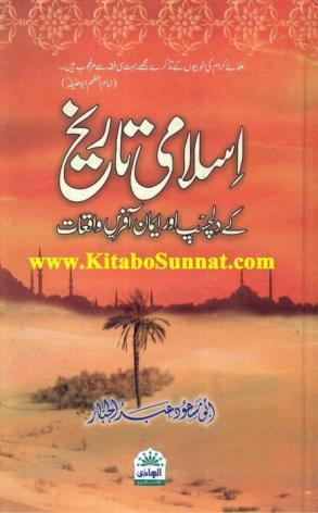 Islami-Tareekh-K-Dilchasp-Aur-Iman-Aafrein-Waqiat_0000