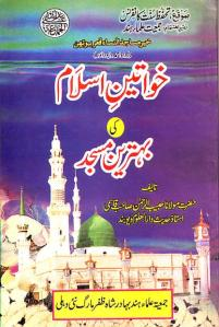 khwateen-e-islam-ki-behtreen-masjid