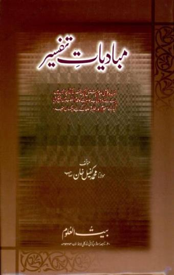 Mabadiat E Tafseer By Maulana Kafeel Khan