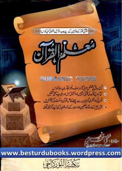 Mualim Ul Quran By Mufti Muhammad Naeem