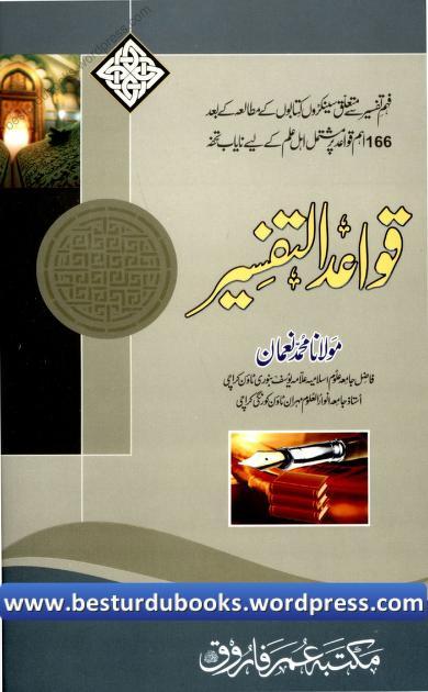 Qawaid Ut Tafseer By Maulana Muhammad Noman