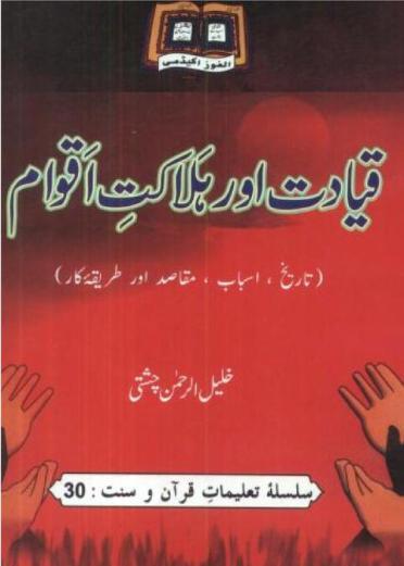 Qiyadat Aur Halakat e Aqwam - Tareekh - Asbab - Maqasad Aur Tariqa Kaar