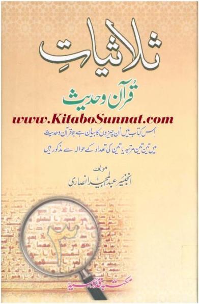 Salasiyate-Quran-o-Hadith