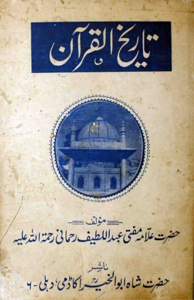 taareekh-al-quran-1-638