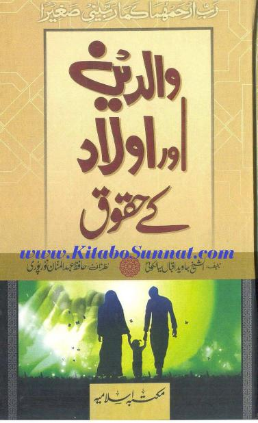 WalidainAurAouladKeHuqooq-Alhamdulillah-library.blogspot.in_0000