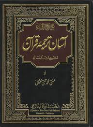 Aasan Tarjuma Quran by Mufti Taqi Usmani