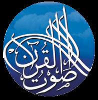 Saut ul Quran FM93.5 Channel