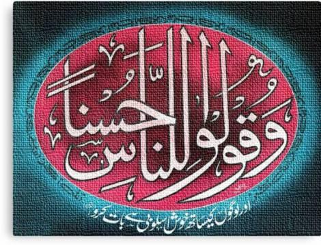 tarjma-sorat-ul-fateha-1459840451-8901
