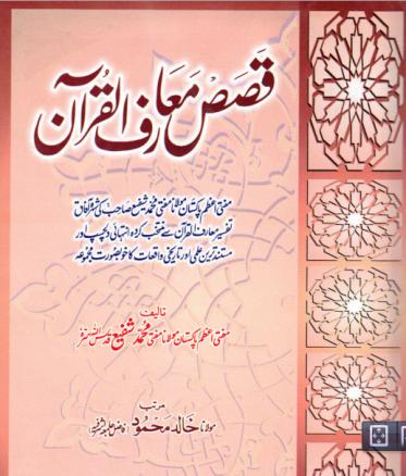 Qisas Maarif ul Quran