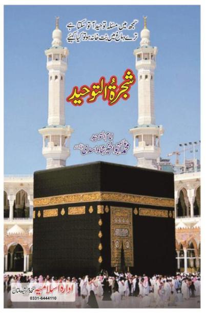 Shajra Tauheed by allama abul khair asdi_0000