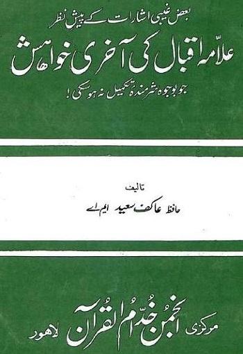 Allama_Iqbal_ki_Aakhri_Khawahish