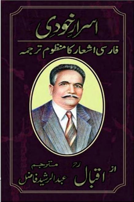 Asrar-e-Khudi by Allama Muhammad Iqbal - Urdu Translation - urduinpage.com_0000