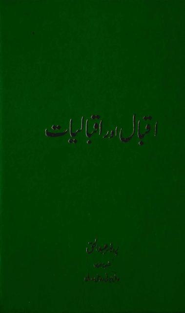 Iqbal aur Iqbaliat_0000