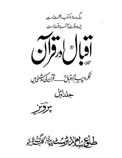 IqbalOrQuranVol01ByG.aParwez_0000