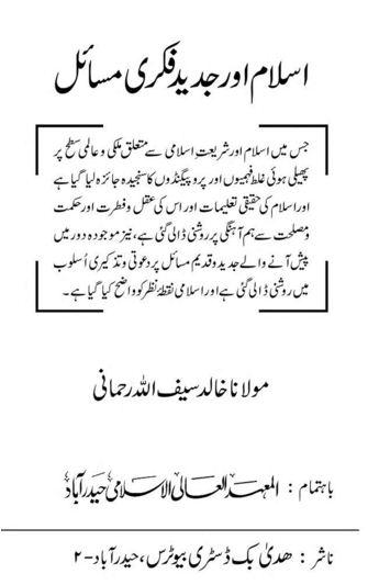 Islam aur Jadeed Fikri Masail