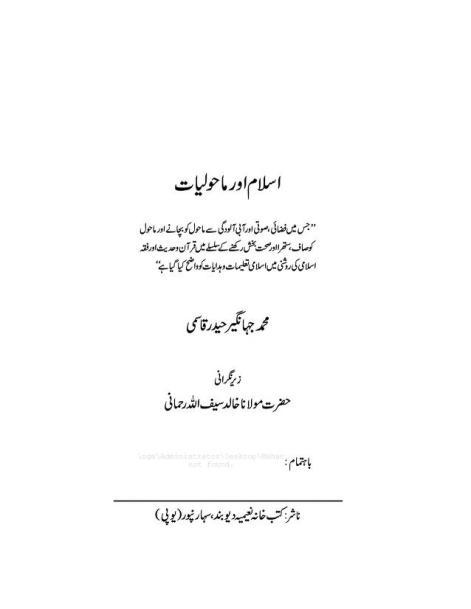 islam_aur_mahuliyat_0002