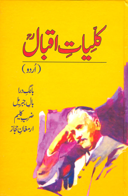 Kuliyat-e-IQBAL (URDU) Complete in pdf