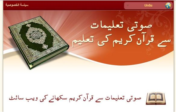 Learn Quran with Voice