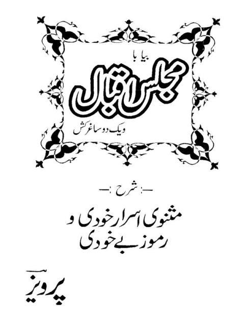 Majlis-e-iqbalVol01 Israr e Khudi