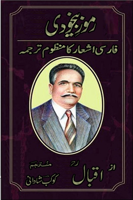 Pages from Ramooz-Bekhudi Allama iqbal urdu translation