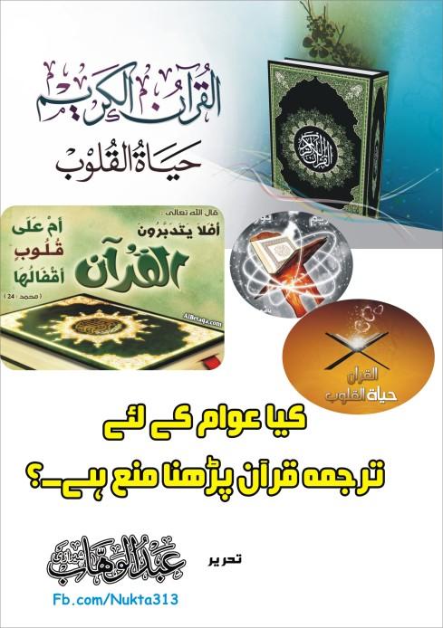 Quran ka Tarjuma Paharna