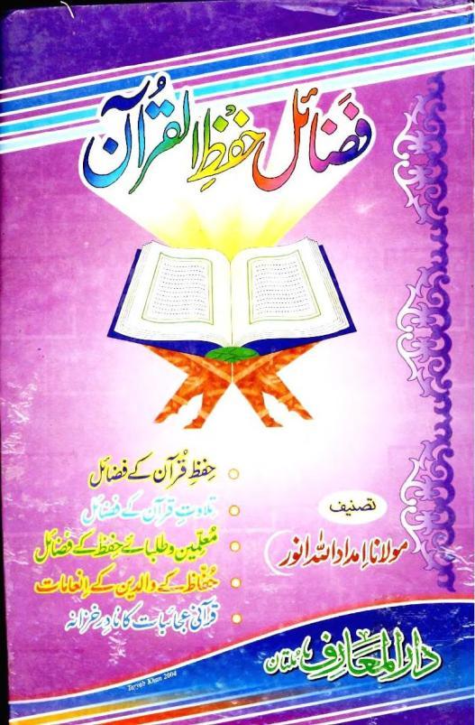 Fazail-e-Hifz-ul-QuranByShaykhImdadullahAnwer_0000