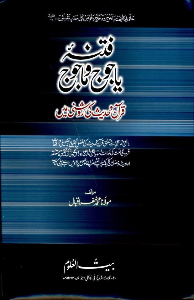Zafar Iqbal Poetry Books Pdf