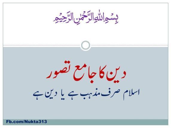 Islam Mazhab ya Deen_0000