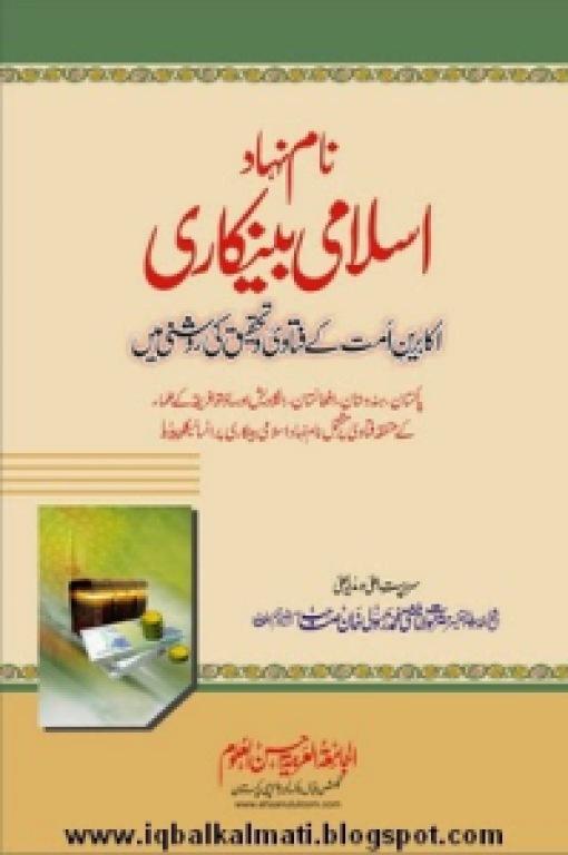islamic banking in Urdu