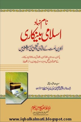 islamic banking in Urdu
