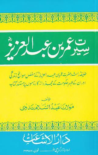 Seerat-e-HazratUmarBinAbdulAzizr.aByShaykhAbdusSalamNadvi_0000