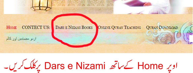 Dars e Nizami Free Book Download درس نظامی کتابیں مفت