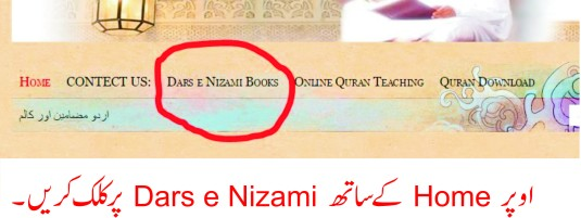Dars e Nizami Free Book Download درس نظامی کتابیں مفت