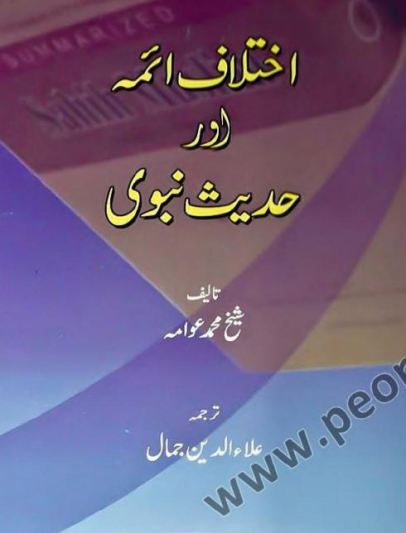 Ikhtelaf-e-AimmaAurHadith-e-Nabvi