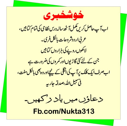 urdu Dars e Nizami Free Book Download درس نظامی کتابیں مفت