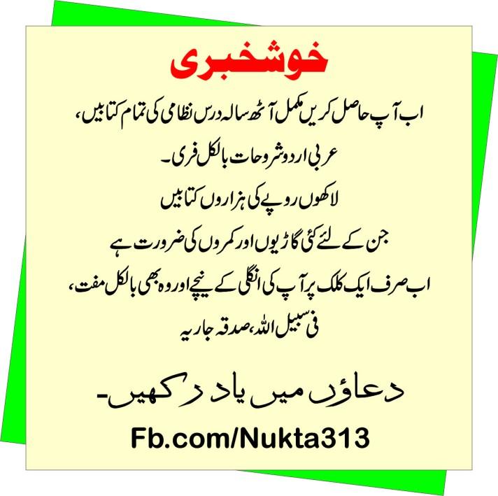 urdu Dars e Nizami Free Book Download درس نظامی کتابیں مفت