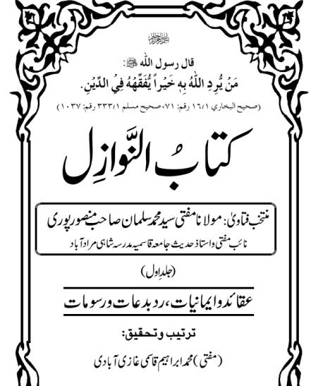 Mufti Muhammad Ibraheem