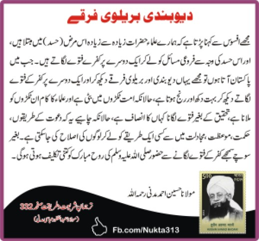 Molana Husain Ahmed Madni Firqa wariat 1